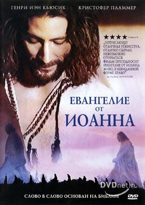 http://kino-art.narod.ru/kino/bib/ot_ioanna.jpg